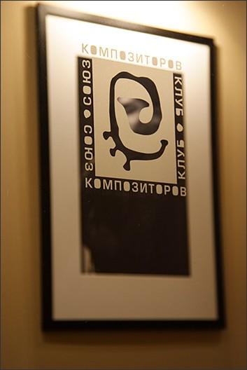 34c49c21e3a Клуб (г. Москва)  Союз композиторов Корсеты